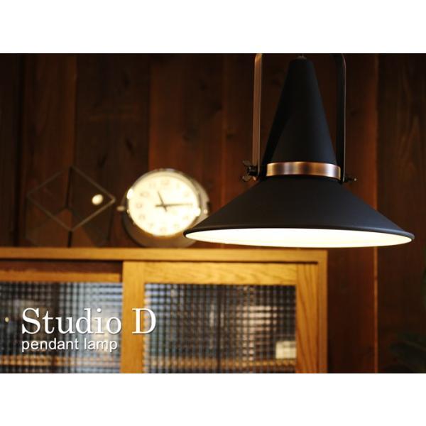 スタジオ D ペンダントランプ インダストリアルデザインが素敵な照明 送料無料|a-depeche