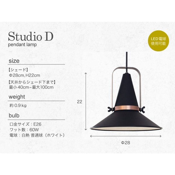 スタジオ D ペンダントランプ インダストリアルデザインが素敵な照明 送料無料|a-depeche|02