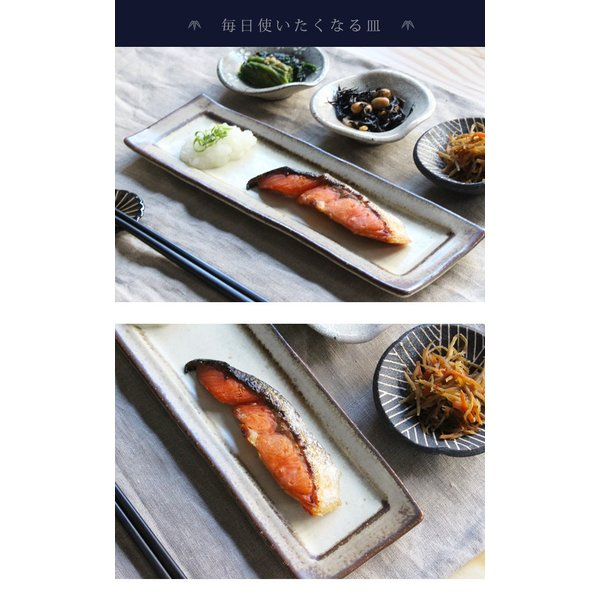 角所 付き出し皿 『長皿 角皿 焼き魚 皿 シンプル 日本製 陶器 和風 和 和食 オードブル 前菜 長方形 おしゃれ インテリア 雑貨 キッチン』|a-depeche|05