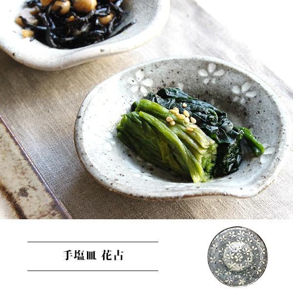 手塩皿 花占 『豆皿 手塩皿 小皿 しょうゆ皿 日本製 陶器 和風 和 和食 フルーツ 漬物 薬味 おしゃれ シンプル プレゼント』|a-depeche