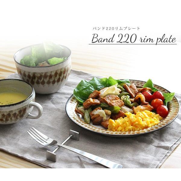 バンド 220 リムプレート 『リムプレート 陶器 レトロ パスタ皿 ギフト メイン料理皿 カフェ ワンプレート 柄 ハンドメイド 日本製 洋食器 リム皿』|a-depeche|02