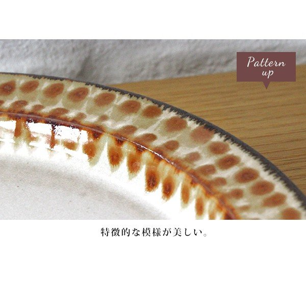 バンド 220 リムプレート 『リムプレート 陶器 レトロ パスタ皿 ギフト メイン料理皿 カフェ ワンプレート 柄 ハンドメイド 日本製 洋食器 リム皿』|a-depeche|04