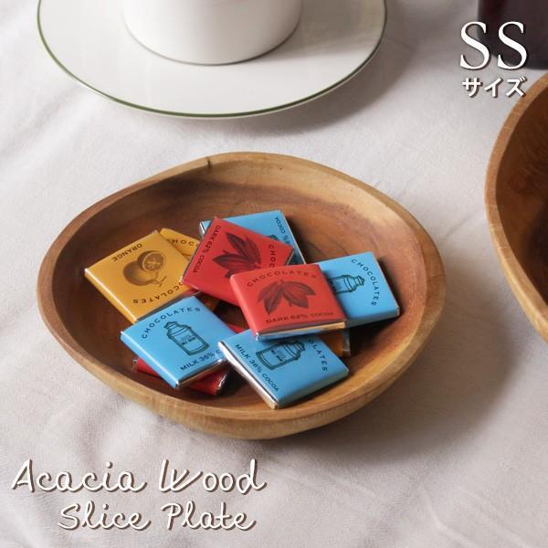 プレート 木 『 アカシア ウッド スライス プレート SSサイズ』 おしゃれ ウッドプレート 木製 取り皿 食器 カフェ 木のお皿 ナチュラル 小皿 丸|a-depeche