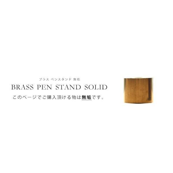 ブラス ペンスタンド (無垢) 『ペンスタンド ブラス 真鍮 無垢 デスク 整理 ペン立て 1本 丸型』|a-depeche|02
