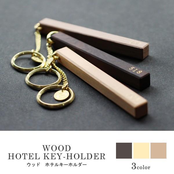 ウッド ホテル キーホルダー WOOD HOTEL KEY-HOLDER 高級感と遊び心があるルームキー風のデザイン|a-depeche