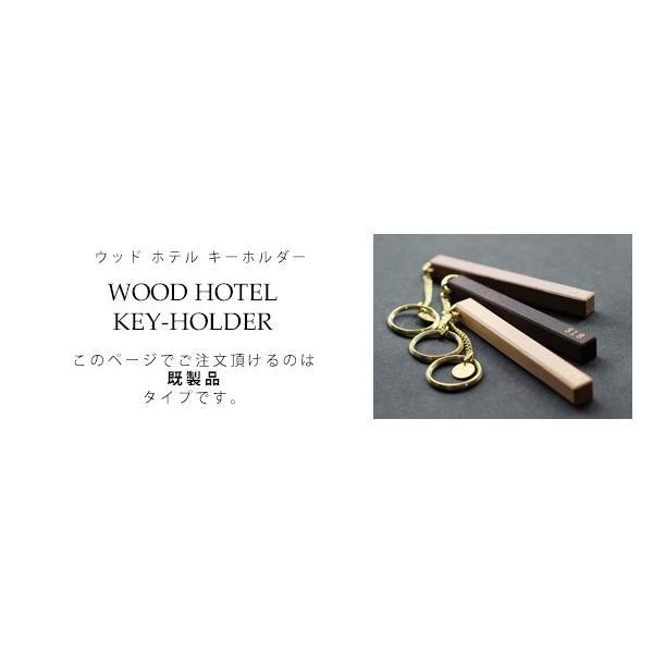 ウッド ホテル キーホルダー WOOD HOTEL KEY-HOLDER 高級感と遊び心があるルームキー風のデザイン|a-depeche|06