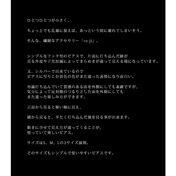 ro-ji kuni ピアス フック SP102(L) シルバーに写る背景の色が素敵な繊細なピアス|a-depeche|02