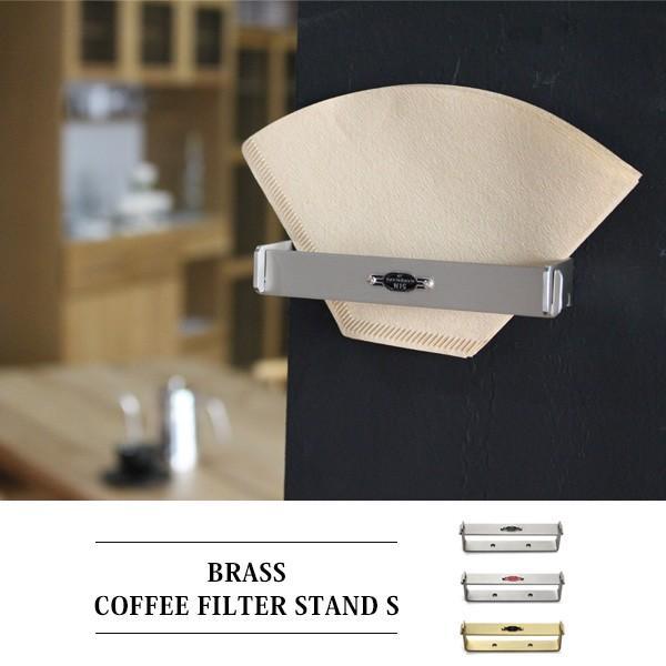 ブラスコーヒーフィルタースタンド Sサイズ 『コーヒーフィルター ホルダー マグネット 日本製 コーヒーグッズ ギフト 冷蔵庫 真鍮』|a-depeche