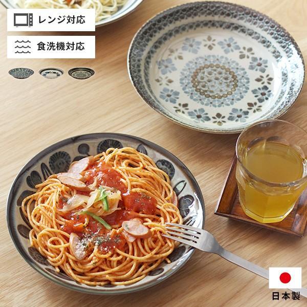 パスタプレート 『クラシコ カレーパスタ』 カレー皿 磁器 パスタ皿 深皿 日本製 ギフト メイン料理皿 カフェ ワンプレート 柄 洋食器 おしゃれ ディッシュ