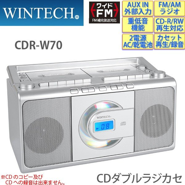 CDダブルラジカセ CDR-W70 ダブルカセット/外部音声入力/マイクミキシング/重低音機能搭載  ワイドFM対応 WINTECH/ウィンテック|a-do