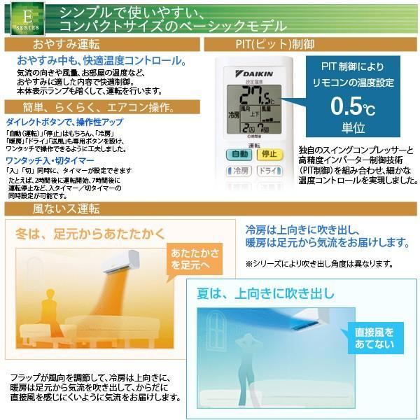 ダイキン DAIKIN ルームエアコン Eシリーズ S22VTES-W ホワイト 6畳用 基本工事費込み価格 工事日は業者とお打合せ単相100V 代金引換不可 S22VTESW