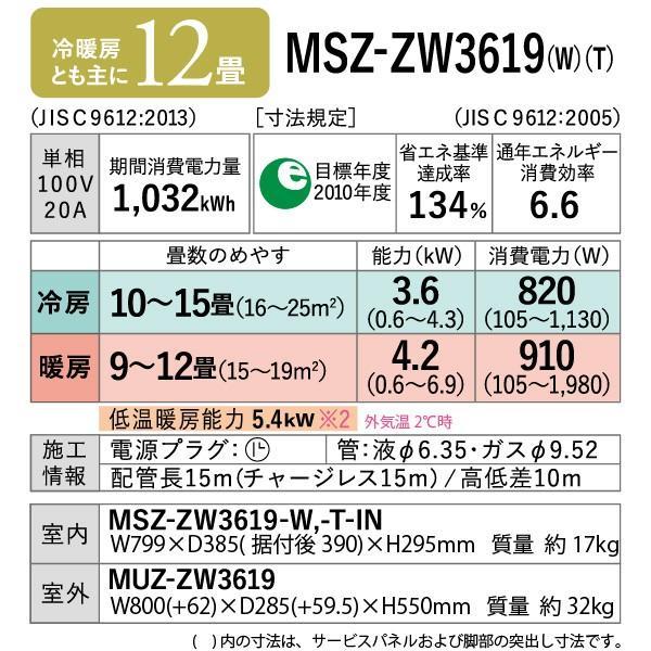 三菱電機 ルーム エアコン 霧ヶ峰 MSZ-ZW3619-W 主に 12畳用 3.6kw Zシリーズ 取り付け工事費別です 単相100V MSZZW3619W ピュアホワイト MITSUBISHI|a-do|20