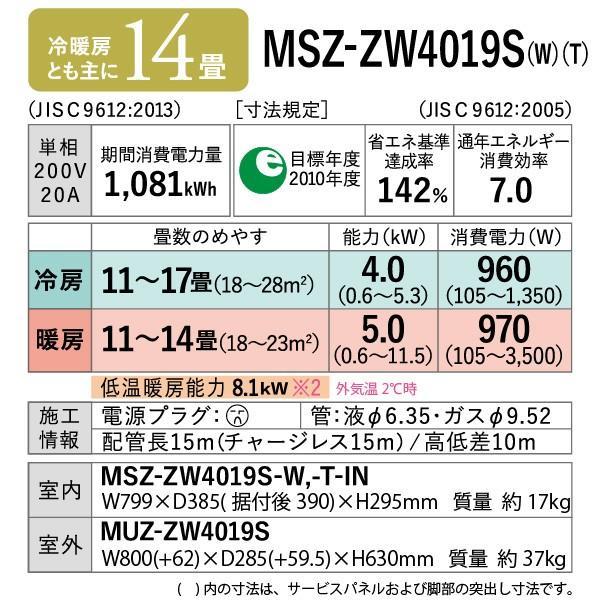 三菱電機 ルーム エアコン 霧ヶ峰 MSZ-ZW4019S-W 主に 14畳用 4.0kw Zシリーズ 取り付け工事費別です 単相200V MSZZW4019SW ピュアホワイト MITSUBISHI|a-do|20