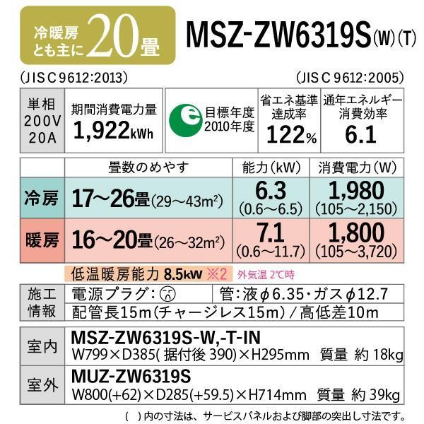 三菱電機 ルーム エアコン 霧ヶ峰 MSZ-ZW6319S-W 主に 20畳用 6.3kw Zシリーズ 取り付け工事費別です 単相200V MSZZW6319SW ピュアホワイト MITSUBISHI|a-do|20