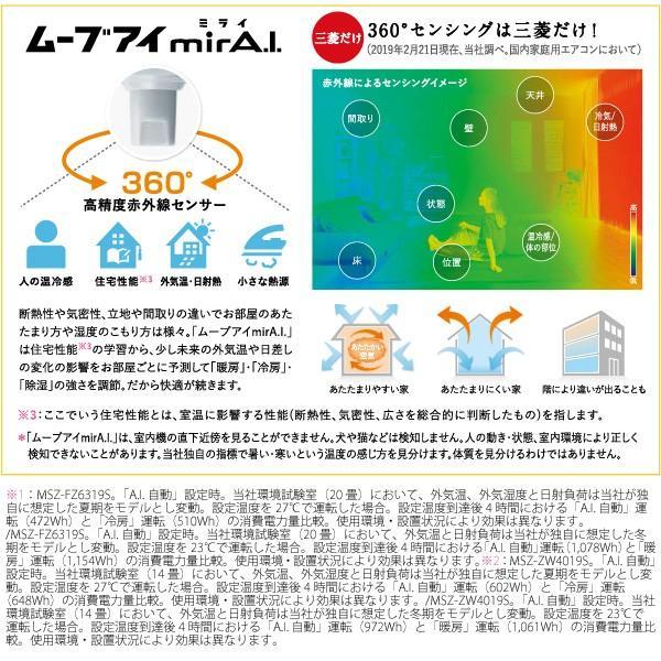 三菱電機 ルーム エアコン 霧ヶ峰 MSZ-ZW6319S-W 主に 20畳用 6.3kw Zシリーズ 取り付け工事費別です 単相200V MSZZW6319SW ピュアホワイト MITSUBISHI|a-do|10