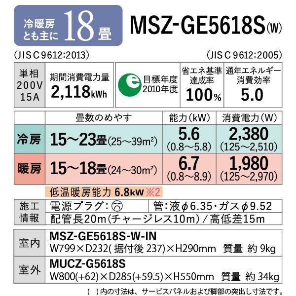 エアコン 三菱 電機 18畳用 霧ヶ峰「MSZ-GE5618S-W」基本工事費込み価格 MITSUBISHI ルームエアコンGEシリーズ ピュアホワイト 単相200V(三相200V不可) 代引不可