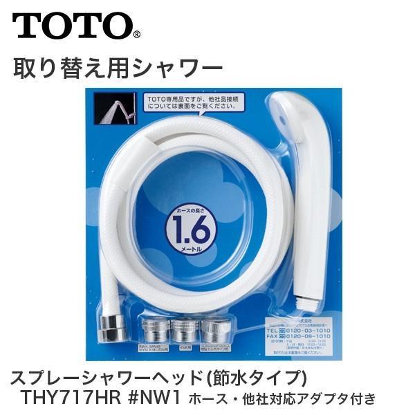 TOTOスプレーシャワーヘッドホース付節水タイプTHY717HR#NW1シャワーヘッド節水
