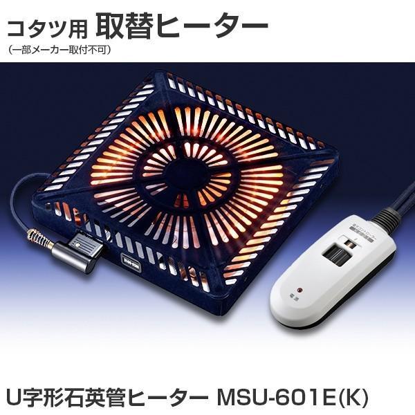 こたつヒーター メトロ電気工業 U字型石英管ヒーター MSU-601E(K)ユアサこたつ推奨機器 こたつ ヒーター コタツヒーター|a-do