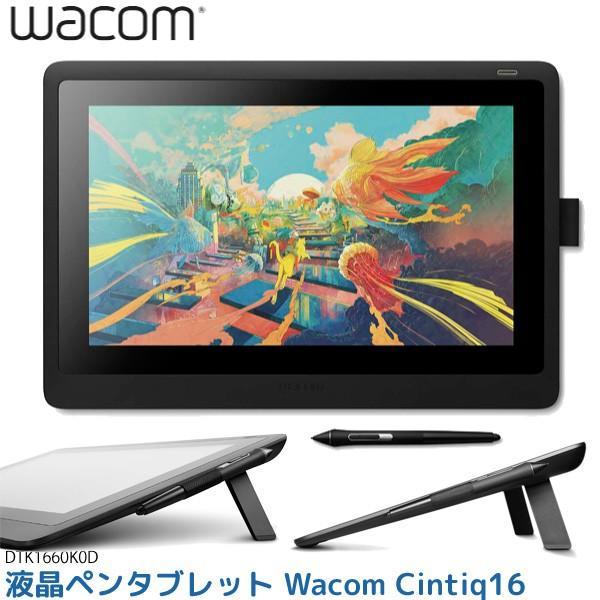 ワコム 液晶ペンタブレット Wacom Cintiq 16 DTK1660K0D 15.6インチ フルHD ディスプレイ Wacom Pro Pen 2 対応 15.6型|a-do