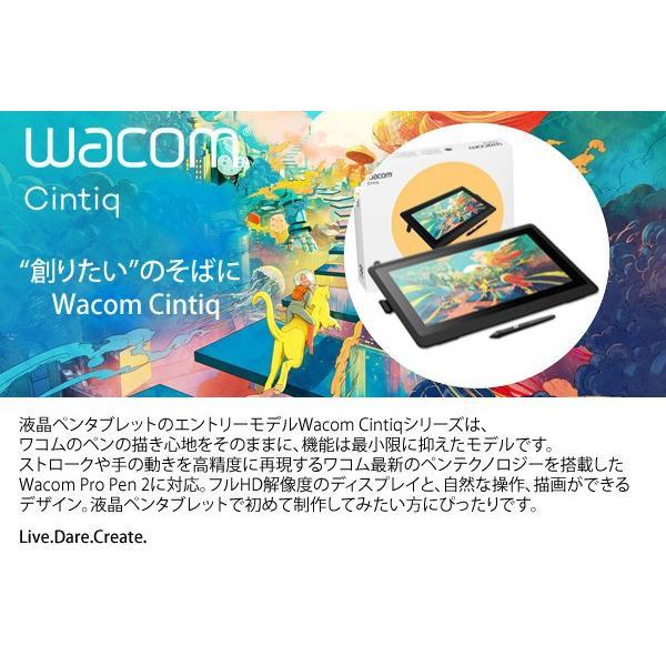 ワコム 液晶ペンタブレット Wacom Cintiq 16 DTK1660K0D 15.6インチ フルHD ディスプレイ Wacom Pro Pen 2 対応 15.6型|a-do|02