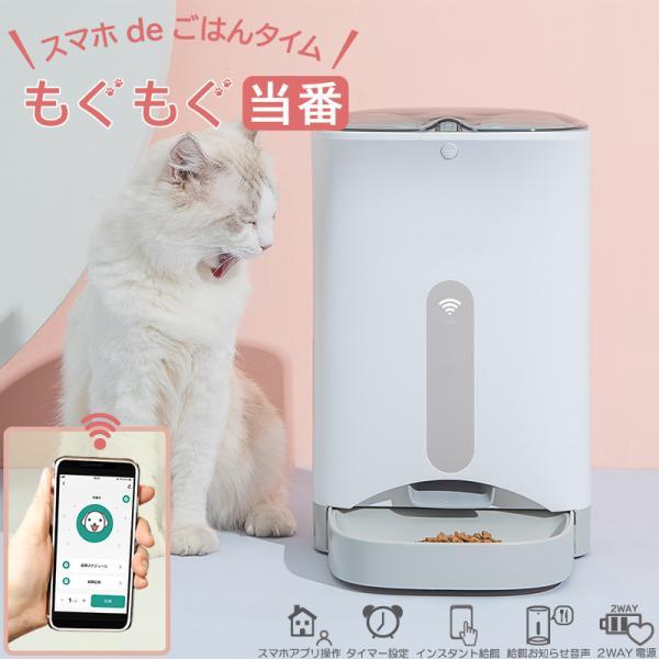 ユアサプライムス 自動給餌器 Wi-Fi スマホ アプリ 操作 もぐもぐ当番 PSF-WF43C 小型犬 猫 カメラ マイクレス ペットフィーダー 餌やり器