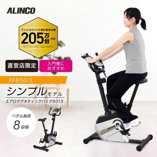 オータムセール/ポイント3倍13日21時から23日9時 アルインコ 健康器具 AFB5013 エアロマグネティックバイク5013|a-fitness
