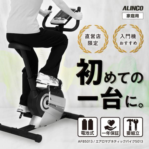 オータムセール/ポイント3倍13日21時から23日9時 アルインコ 健康器具 AFB5013 エアロマグネティックバイク5013|a-fitness|02
