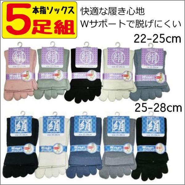 メンズ レディース シルク混  靴下 5本指 お得な5足セット 絹 シルクソックス|a-freeshop