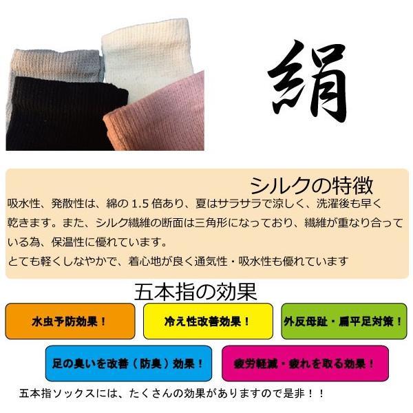 メンズ レディース シルク混  靴下 5本指 お得な5足セット 絹 シルクソックス|a-freeshop|02