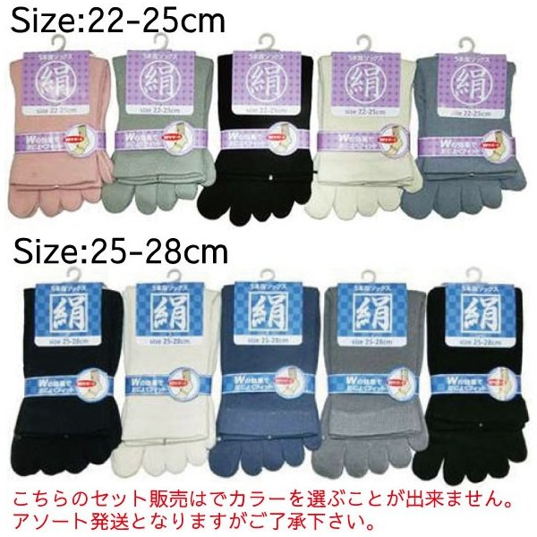 メンズ レディース シルク混  靴下 5本指 お得な5足セット 絹 シルクソックス|a-freeshop|04