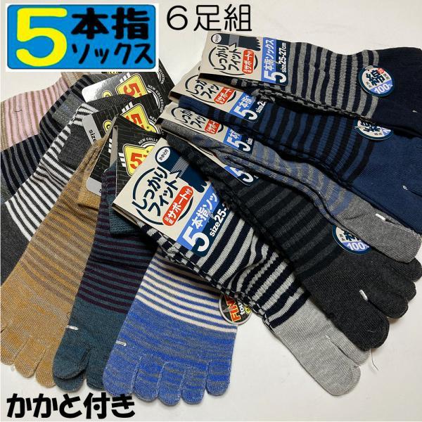 5本指ソックス メンズ ショート 靴下 お得な6足セット 5本指ショート丈ソックス 綿混 ボーダー柄セット|a-freeshop