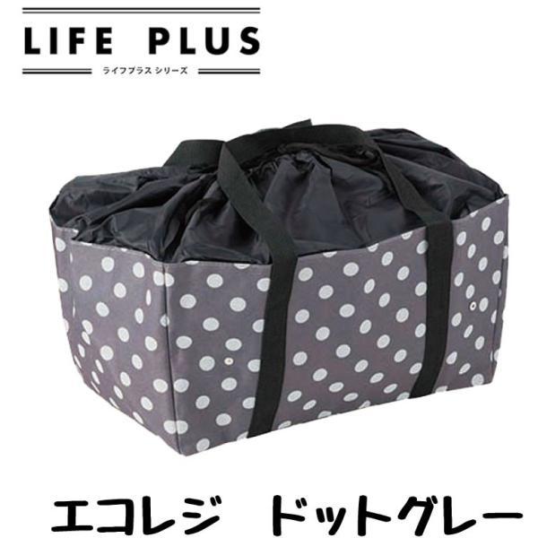 エコバッグ 折り畳み レジカゴバッグ エコレジバッグ ライフプラス エコレジ|a-freeshop|02