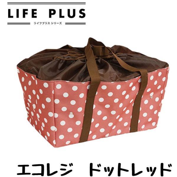 エコバッグ 折り畳み レジカゴバッグ エコレジバッグ ライフプラス エコレジ|a-freeshop|03