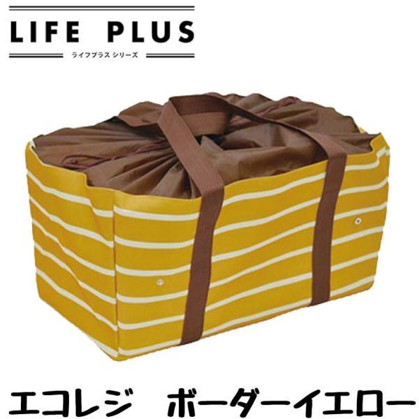 エコバッグ 折り畳み レジカゴバッグ エコレジバッグ ライフプラス エコレジ|a-freeshop|04