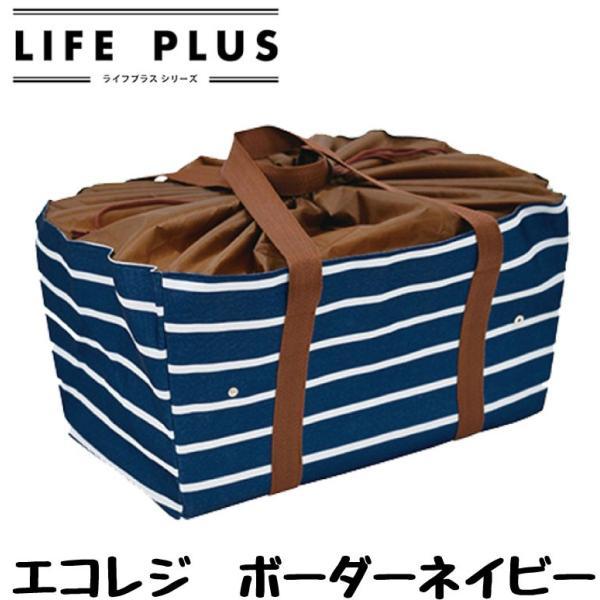エコバッグ 折り畳み レジカゴバッグ エコレジバッグ ライフプラス エコレジ|a-freeshop|05