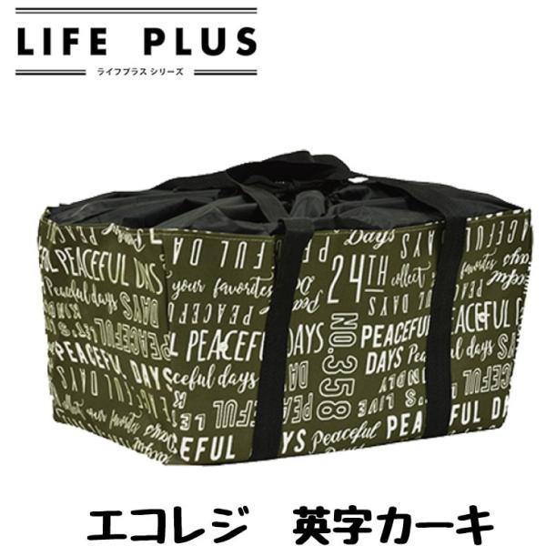 エコバッグ 折り畳み レジカゴバッグ エコレジバッグ ライフプラス エコレジ|a-freeshop|07