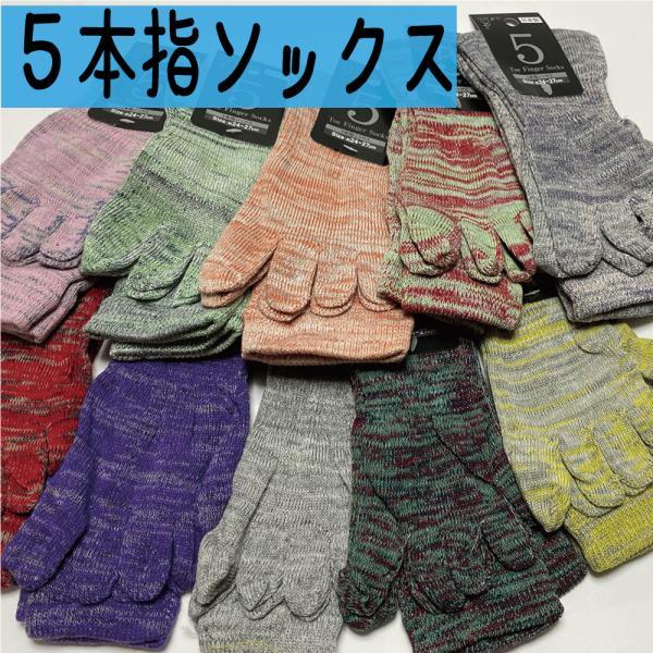 5本指ソックス靴下お得なセット綿混5本指ソックス5足組カラーセット※カラーの指定不可