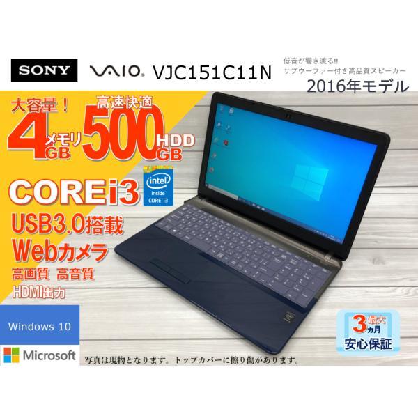 VAIO VJC151C11N HDD500GB メモリ4GB Core i3 DVD・カメラ・テンキー・無線LAN|a-fun