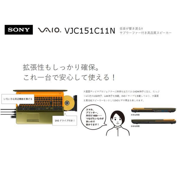 VAIO VJC151C11N HDD500GB メモリ4GB Core i3 DVD・カメラ・テンキー・無線LAN|a-fun|17