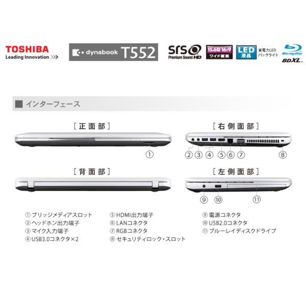 東芝 dynabook T552/58FB HDD750GB メモリ8GB Core i7 高画質・高音質・ブルーレイ・カメラ・テンキー・無線LAN|a-fun|16