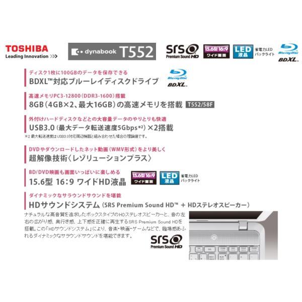 東芝 dynabook T552/58FB HDD750GB メモリ8GB Core i7 高画質・高音質・ブルーレイ・カメラ・テンキー・無線LAN|a-fun|17