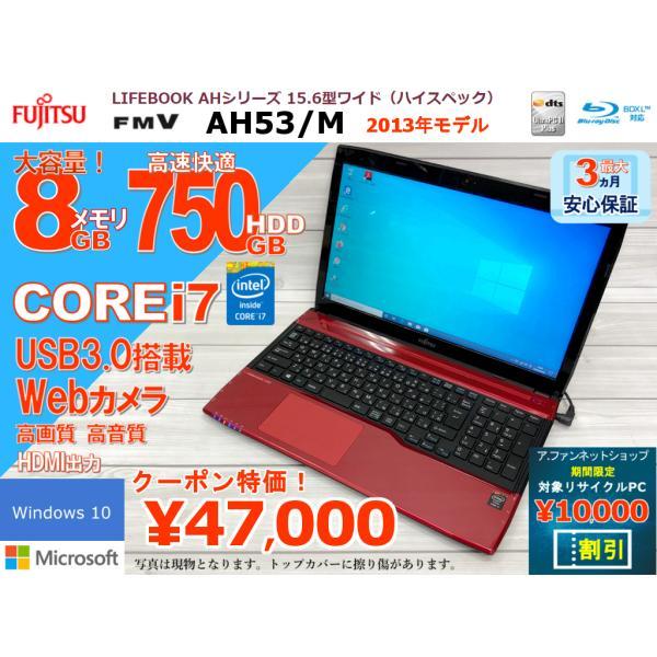 富士通 LIFEBOOK AH53/M HDD750GB メモリ8GB Core i7 ブルーレイ・カメラ・テンキー・無線LAN・Bluetooth・電源オフUSB充電機能 a-fun