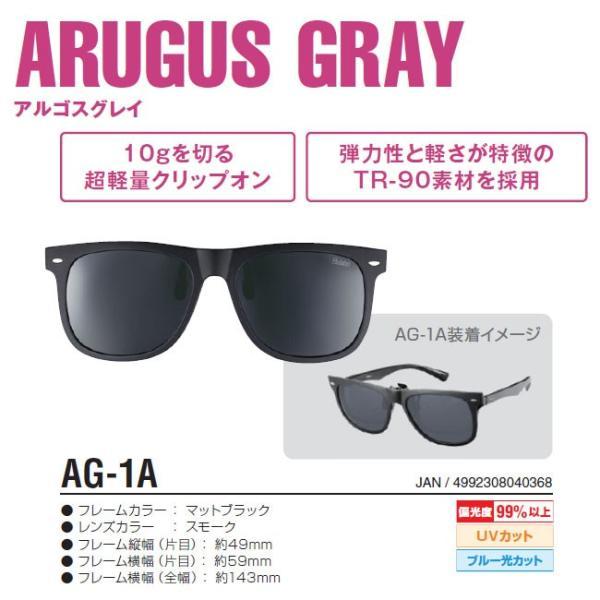 (冒険王) アルゴスグレイ AG サングラス クリップオングラス|a-k-k