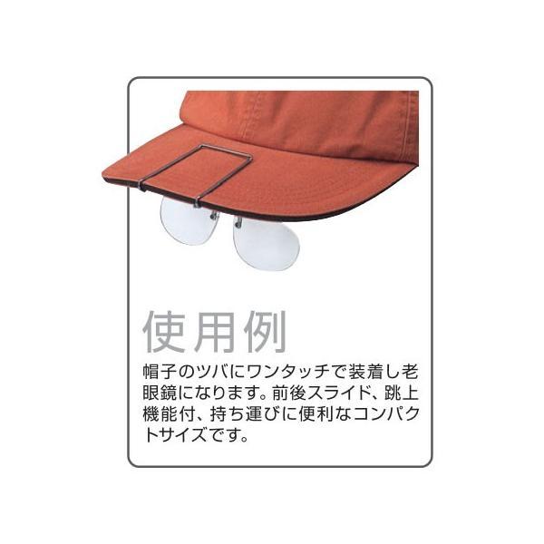 (冒険王) シニアスライダー(帽子用老眼鏡) ME-3 シニアグラス 老眼鏡 跳上式 スライド式 キャップ用|a-k-k|02
