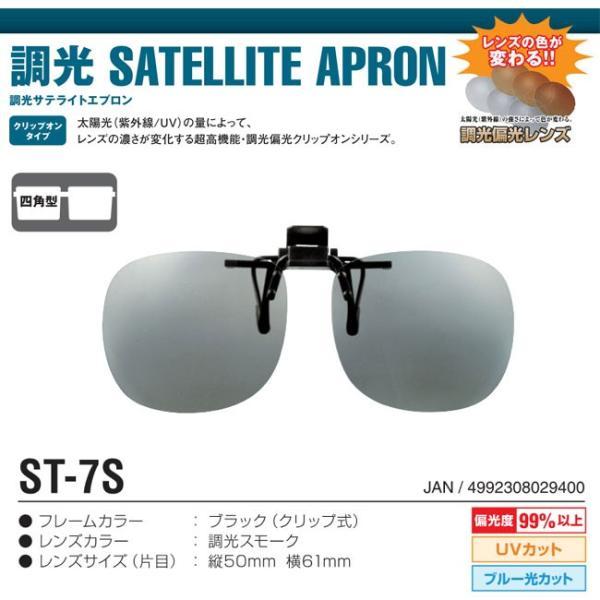 (冒険王) 調光サテライトエプロン 四角型 ST クリップオンシリーズ サングラス スポーツグラス 調光レンズ 偏光レンズ 調光偏光レンズ