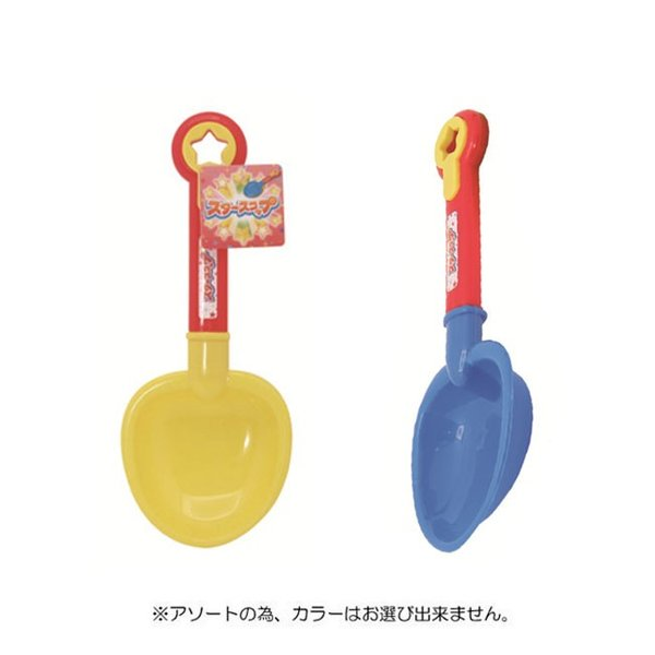 (イケダ) スタースコップ 10410 010414 スコップ 水遊び・砂遊び 子供 遊び おもちゃ