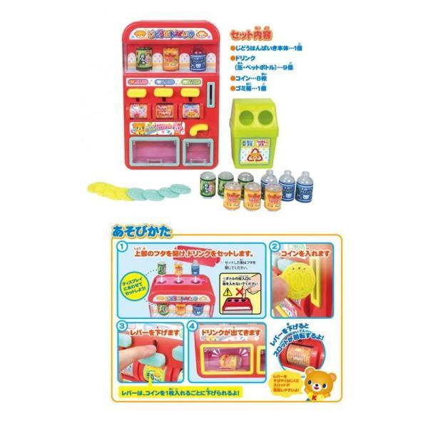 (IKEDA/イケダ) じどうはんばいきあそび 490004 004227 室内遊び 玩具 a-k-k 02