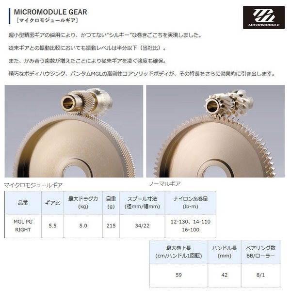 (シマノ) バンタム MGL PG RIGHT 038555 リール 両軸リール