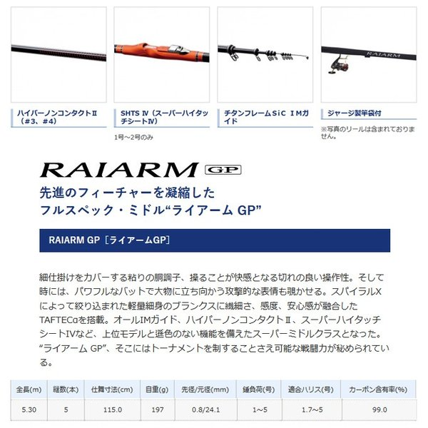 (シマノ) ライアームGP 1.7号 530 247438 竿 ロッド