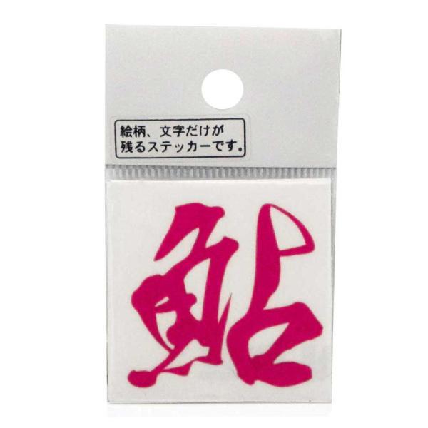 (MEIKOUSYA/明光社) ステッカー M-80P 鮎2 ピンク (081535) MEIKOSHA-M-80-P シール デコ 魚 釣り アユ あゆ 漢字